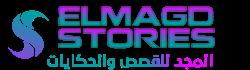 موقع المجد للقصص والحكايات