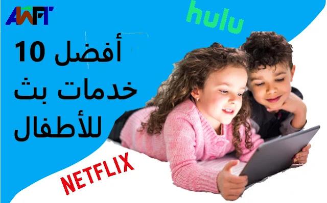 أفضل 10 خدمات بث للأطفال  Top Streaming services for kids