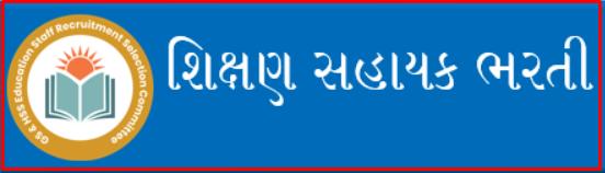 GSERC Shikshan Sahayak Recruitment 2020-21 @ https://www.gserc.in