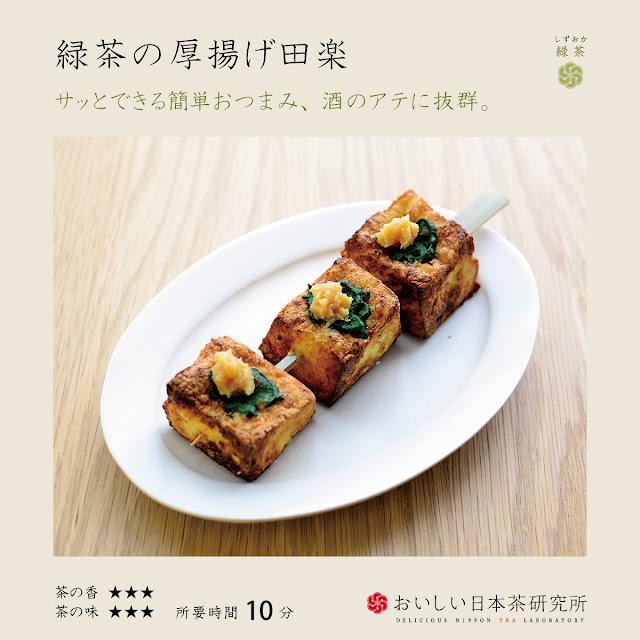 日本茶ノ生餡「しずおか緑茶」を使った、緑茶の厚揚げ田楽のレシピ。おいしい日本茶研究所。