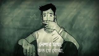 Neshar Bojha Lyrics নেশার বোঝা লিরিক্স Popeye