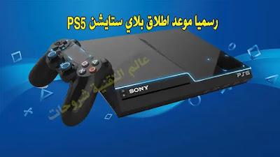 رسميا-موعد اطلاق بلاي ستايشن PS5-خبر لعشاق بلايستايشن