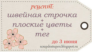 http://scrapdostupen.blogspot.ru/2016/05/blog-post_15.html