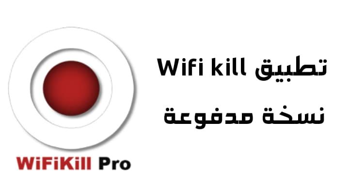 تحميل تطبيق Wifi kill لقطع النت مع المتصلين معك بنفس الشبكة