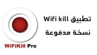 تحميل تطبيق Wifi kill pro لقطع النت مع المتصلين معك بنفس الشبكة بنسخته المدفوعة بمميزات جميلة