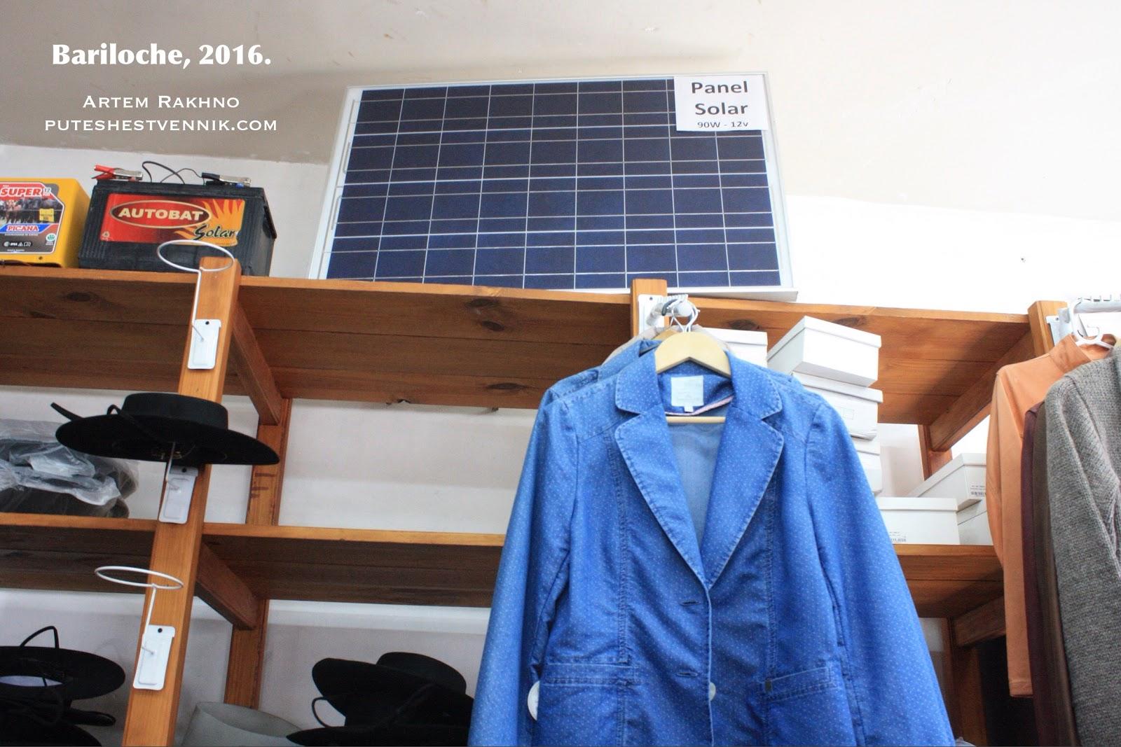 Солнечная батарея в магазине в Аргентине