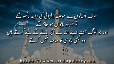 Islamic Quotes in Urdu - Islamic Golden Words