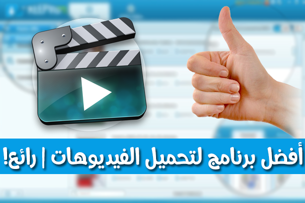 إليك هذا البرنامج لتحميل أي فيديو من على الأنترنت ، تحويل صيغه ، تسجيل سطح المكتب | برنامج شامل !