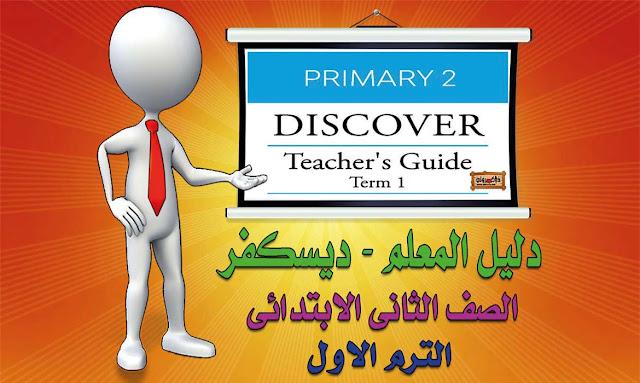 تحميل دليل المعلم منهج Discover للصف الثاني الابتدائي الترم الاول