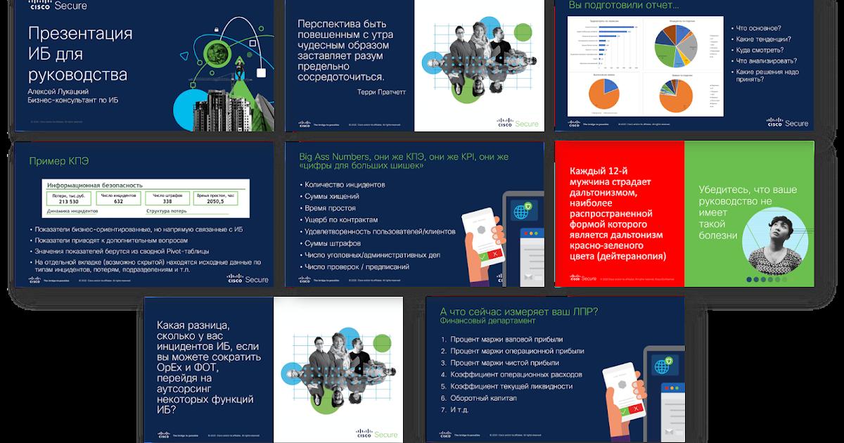 Презентация по ИБ для руководства компании (презентация)