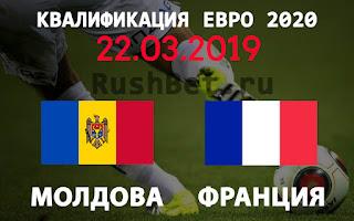 Молдавия – Франция смотреть онлайн бесплатно 22 марта 2019 прямая трансляция в 22:45 МСК.
