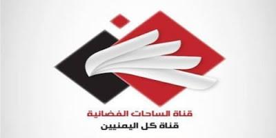 تردد قناة الساحات الفضائية الجديد  Channel Frequency Al Sahat tv
