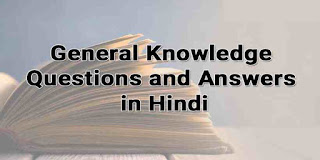 GK Quiz for SSC CGL