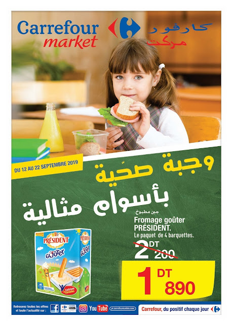 catalogue carrefour market tunisie septembre 2019