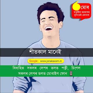 niribili assamese status | assamese whatsapp status video download