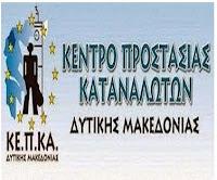 Αποτέλεσμα εικόνας για κεπκα δυτικης μακεδονιας
