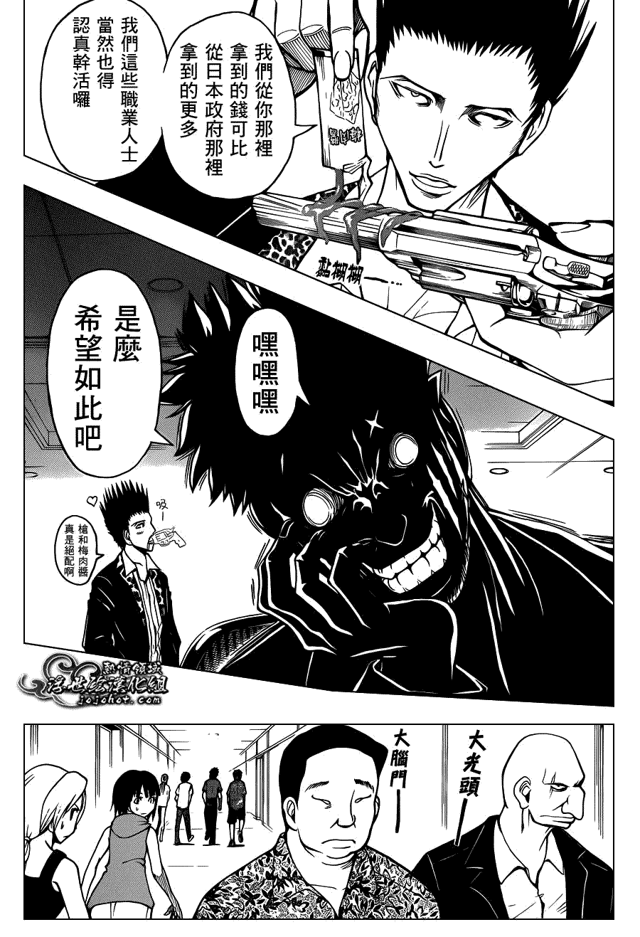 暗殺教室: 63話 - 第7页