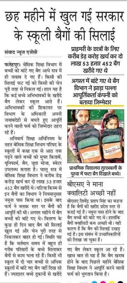 छह महीने के अंदर ही सरकार द्वारा बाटी गई स्कूली बैगों की खुली सिलाई
