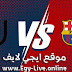 مشاهدة مباراة برشلونة ويوفنتوس بث مباشر ايجي لايف بتاريخ 08-12-2020 في دوري أبطال أوروبا