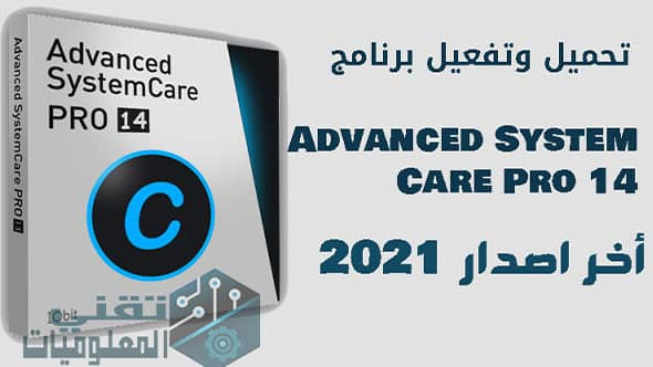 تحميل برنامج Advanced SystemCare Pro 14. كامل مع التفعيل مدي الحياة