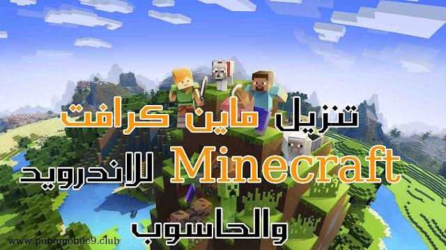 تنزيل لعبة ماين كرافت Minecraft