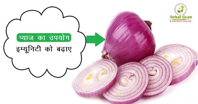 प्याज के उपयोग से इम्यूनिटी को बढ़ाए - Increase Immunity Using Onion