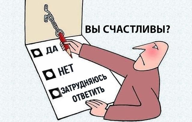 81 % россиян абсолютно счастливы во время кризиса и пандемии – заключение ВЦИОМа (ложь, введение в заблуждение или шутка?)