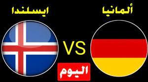 ملخص واهداف مباراة المانيا وايسلندا اليوم