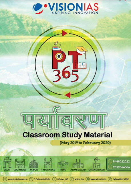 Environment by Vision IAS PT 365 : For UPSC Hindi Exam PDF Book