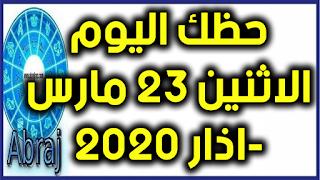 حظك اليوم الاثنين 23 مارس-اذار 2020