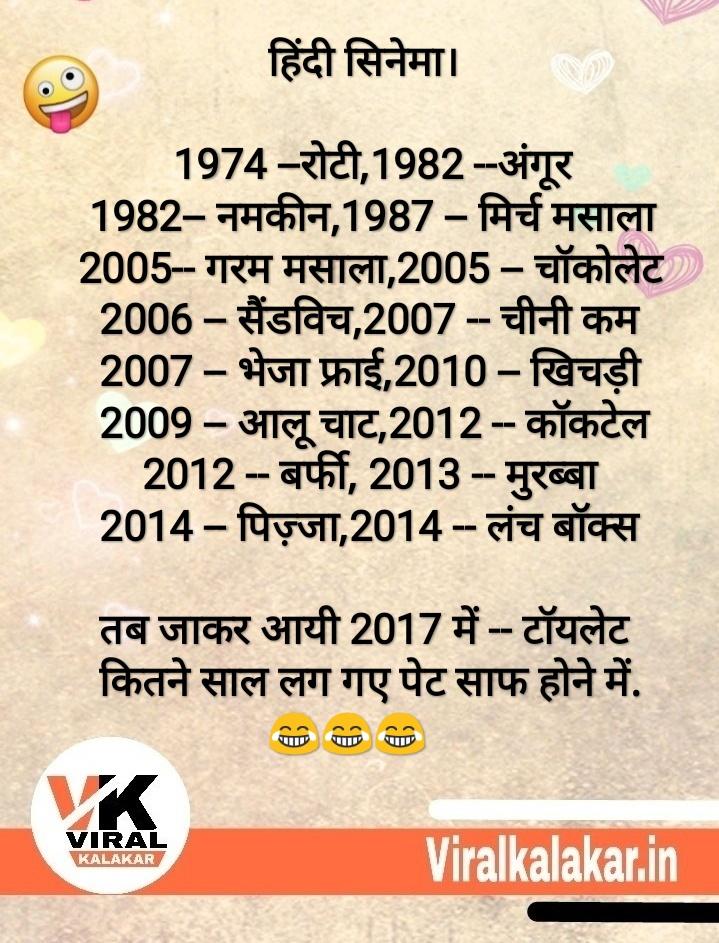 Best 2020 Latest Funny Jokes Images In Hindi Viral Kalakar
