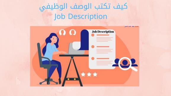 كيف تكتب الوصف الوظيفي  Job Description