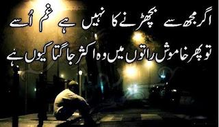 Agar Mujh say Bicharnaay Ka Nahi hai Gham usay | Sad Urdu Poetry - Urdu Poetry Lovers