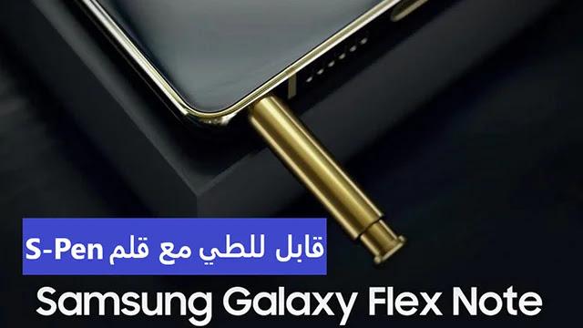 Galaxy Flex Note براءة اختراع جديدة من سامسونج لعشاق سلسلة Note.