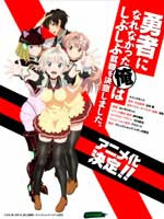 Assistir Yuusha ni Narenakatta Ore wa Shibushibu Shuushoku wo Ketsui Shimashita Online
