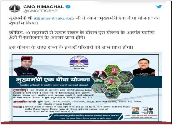 मुख्यमंत्री+एक+बीघा+योजना