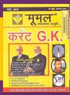 Moomal Gk Current Pdf Magazine 2019