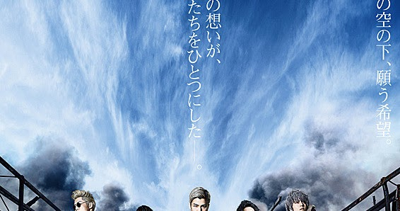 High & Low The Movie 2: End of Sky (2017) Bluray Sub Indo ...