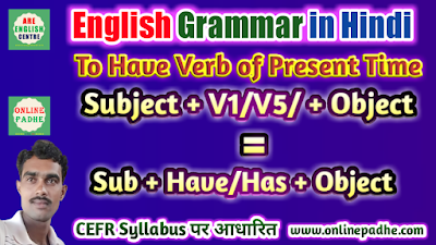 To have of present as principal verb