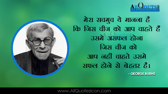 George-Burns-Spiritual-Quotes-in-Hindi-Wallpapers-Best-Hindi-Life-Shayari-Pictures