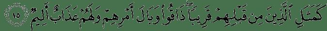 Surat Al-Hasyr Ayat 15