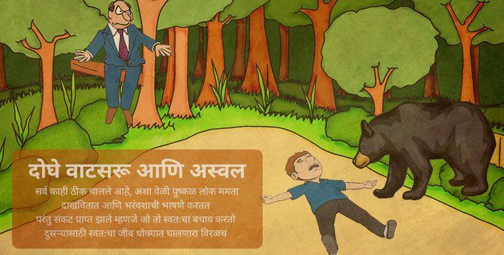 दोघे वाटसरू आणि अस्वल - इसापनीती कथा | Doghe Vatsaru Aani Aswal - Isapniti Katha