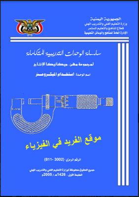 كتاب الديناميكا الحرارية pdf