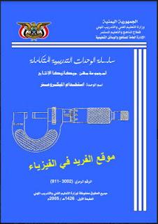 كتب القياس والتقويم pdf