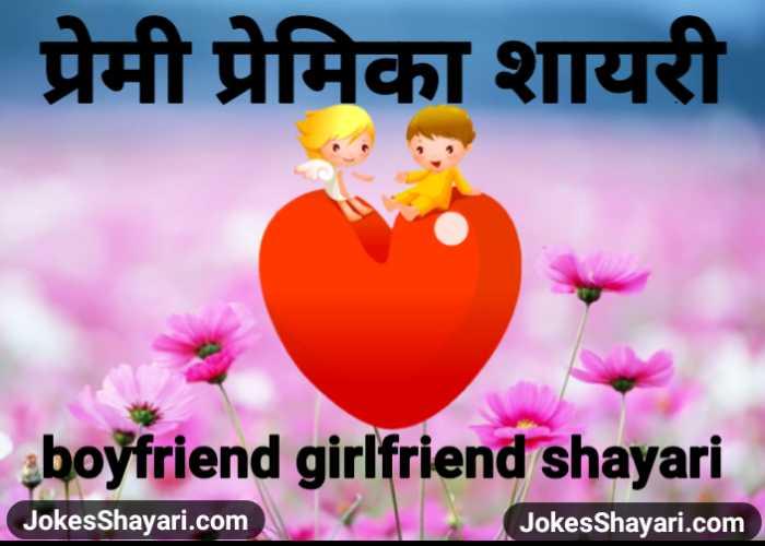 boyfriend girlfriend shayari | प्रेमी प्रेमिका शायरी