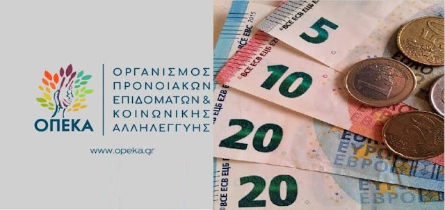 ΟΠΕΚΑ: Αύριο  η πληρωμή επιδομάτων