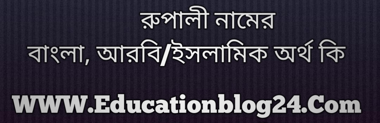 Rupali name meaning in Bengali, রুপালী নামের অর্থ কি, রুপালী নামের বাংলা অর্থ কি, রুপালী নামের ইসলামিক অর্থ কি, রুপালী কি ইসলামিক /আরবি নাম