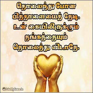 Tamil ponmoli