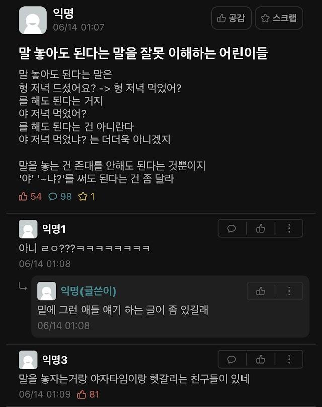 """""""말 놓아도 된다는 뜻""""으로 싸우는 서울대생들"""