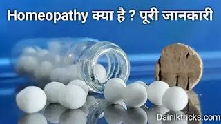 Homeopathy क्या है ? पूरी जानकारी हिंदी में
